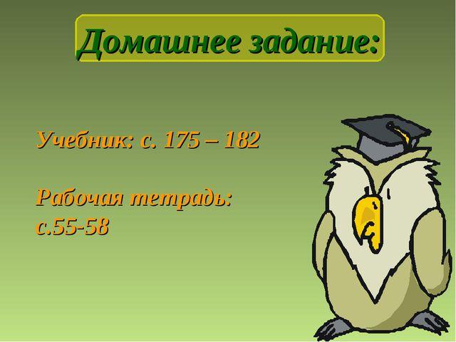 Домашнее задание: Учебник: с. 175 – 182 Рабочая тетрадь: с.55-58