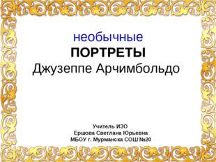 необычные ПОРТРЕТЫ Джузеппе Арчимбольдо Учитель ИЗО Ершова Светлана Юрьевна М