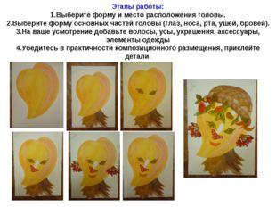 Этапы работы: 1.Выберите форму и место расположения головы. 2.Выберите форму