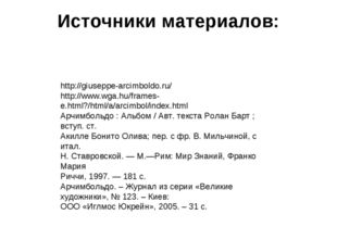 Источники материалов: http://giuseppe-arcimboldo.ru/ http://www.wga.hu/frames