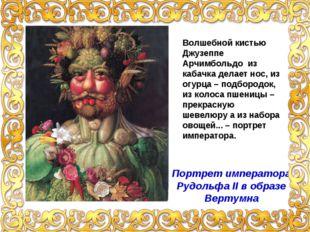 Портрет императора Рудольфа II в образе Вертумна Волшебной кистью Джузеппе Ар