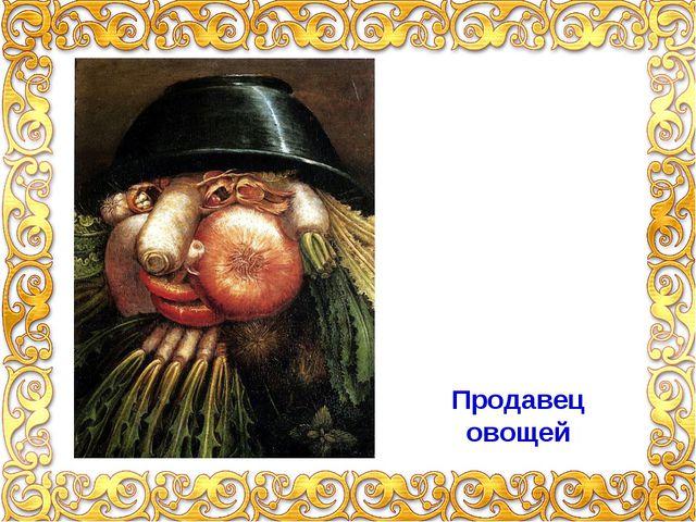 Продавец овощей ...