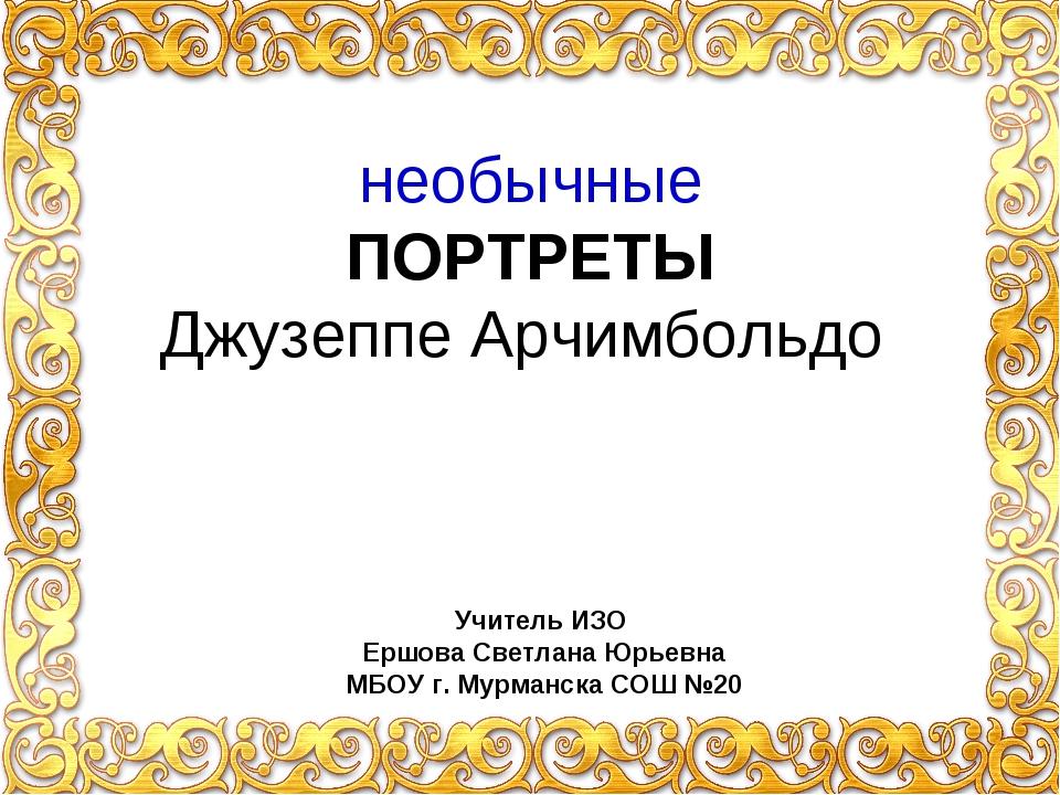 необычные ПОРТРЕТЫ Джузеппе Арчимбольдо Учитель ИЗО Ершова Светлана Юрьевна М...