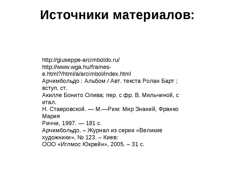 Источники материалов: http://giuseppe-arcimboldo.ru/ http://www.wga.hu/frames...