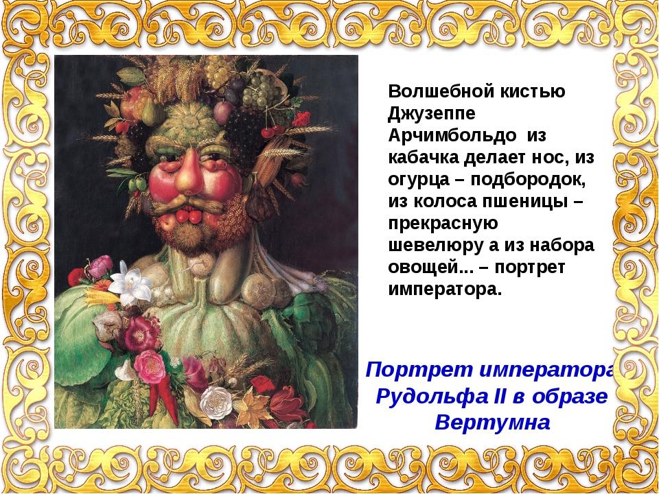 Портрет императора Рудольфа II в образе Вертумна Волшебной кистью Джузеппе Ар...