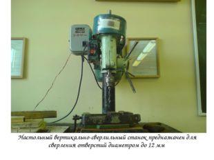 Настольный вертикально-сверлильный станок предназначен для сверления отверсти