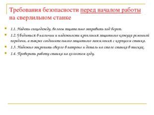 Требования безопасности перед началом работы на сверлильном станке 1.1. Надет