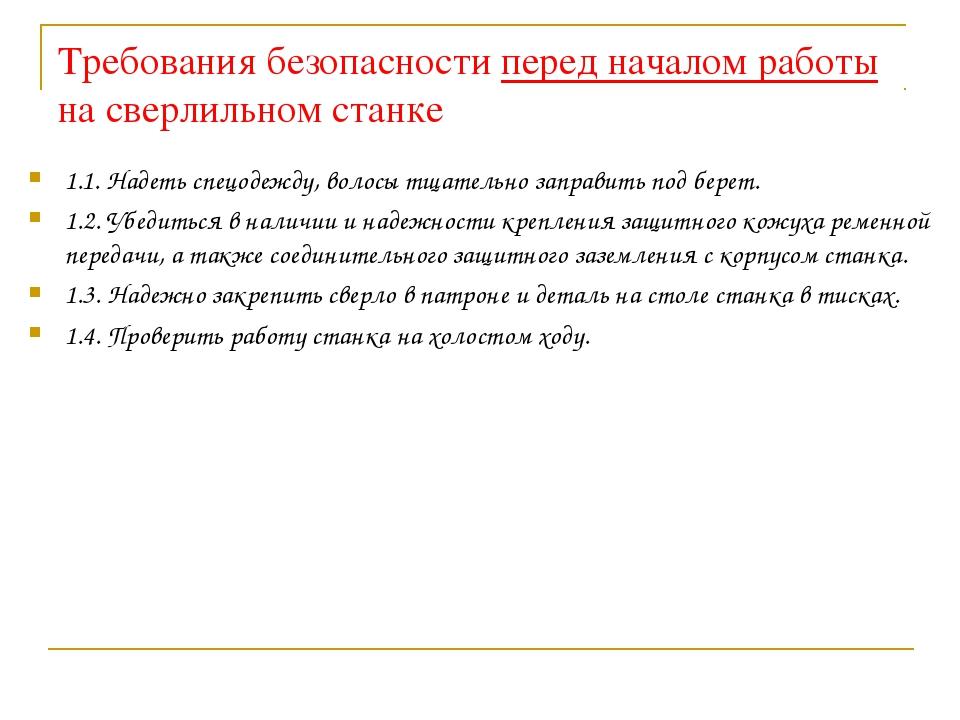 Требования безопасности перед началом работы на сверлильном станке 1.1. Надет...