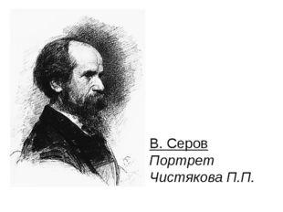 В. Серов Портрет Чистякова П.П. Рисуя фигуру человека, нельзя забывать о моду