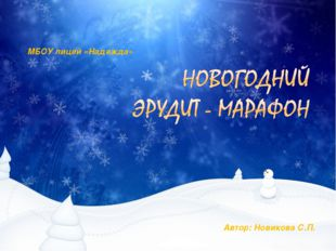 МБОУ лицей «Надежда» Автор: Новикова С.П.