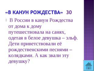В России в канун Рождества от дома к дому путешествовала на санях, одетая в