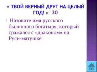 Назовите имя русского былинного богатыря, который сражался с «драконом» на Р