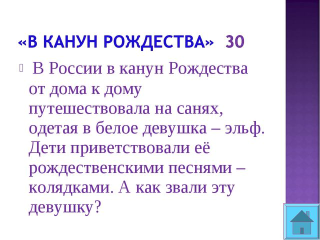 В России в канун Рождества от дома к дому путешествовала на санях, одетая в...