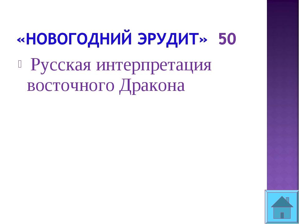 Русская интерпретация восточного Дракона
