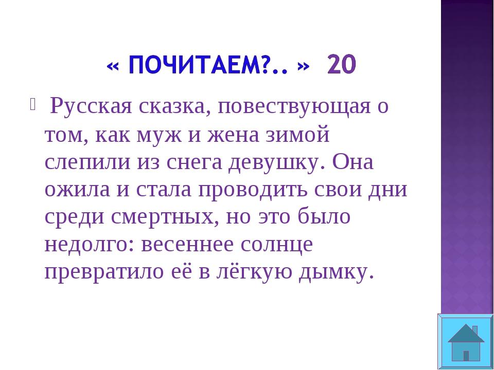 Русская сказка, повествующая о том, как муж и жена зимой слепили из снега де...