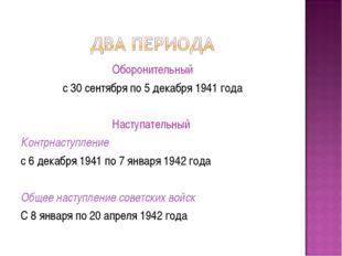 Оборонительный с 30 сентября по 5 декабря 1941 года Наступательный Контрнасту