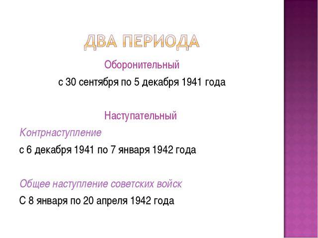 Оборонительный с 30 сентября по 5 декабря 1941 года Наступательный Контрнасту...