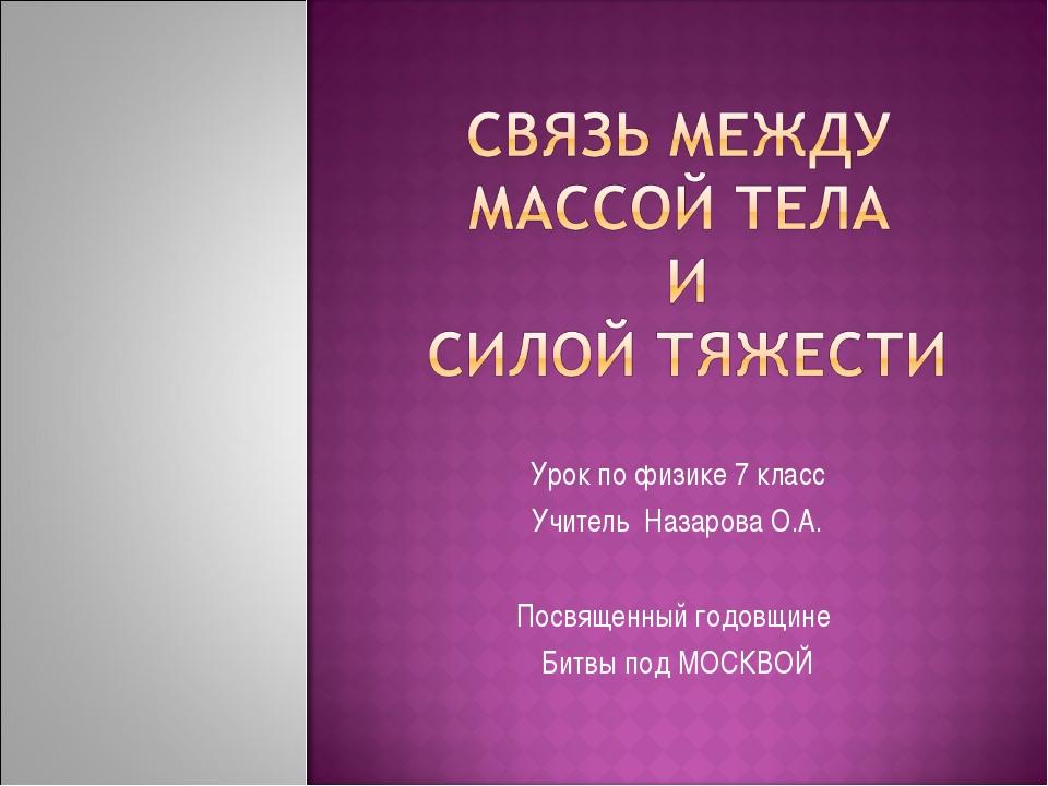 Урок по физике 7 класс Учитель Назарова О.А. Посвященный годовщине Битвы под...