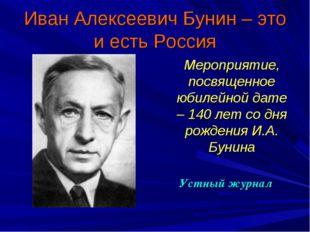 Иван Алексеевич Бунин – это и есть Россия Мероприятие, посвященное юбилейной