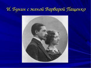 И. Бунин с женой Варварой Пащенко