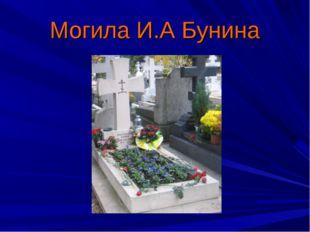 Могила И.А Бунина