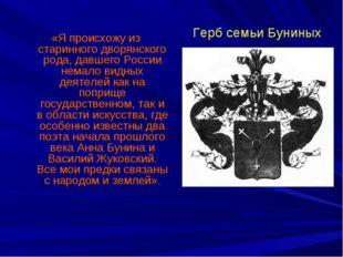 Герб семьи Буниных «Я происхожу из старинного дворянского рода, давшего Росс