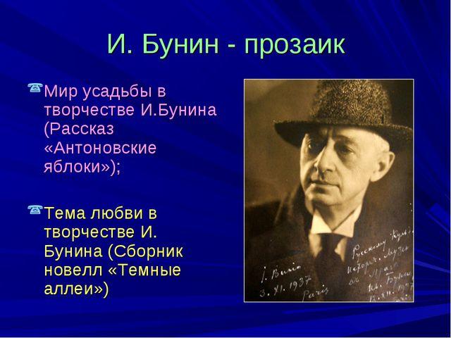 И. Бунин - прозаик Мир усадьбы в творчестве И.Бунина (Рассказ «Антоновские яб...