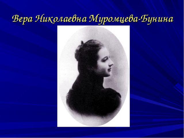 Вера Николаевна Муромцева-Бунина