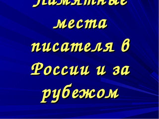Памятные места писателя в России и за рубежом