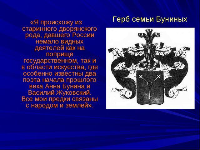 Герб семьи Буниных «Я происхожу из старинного дворянского рода, давшего Росс...