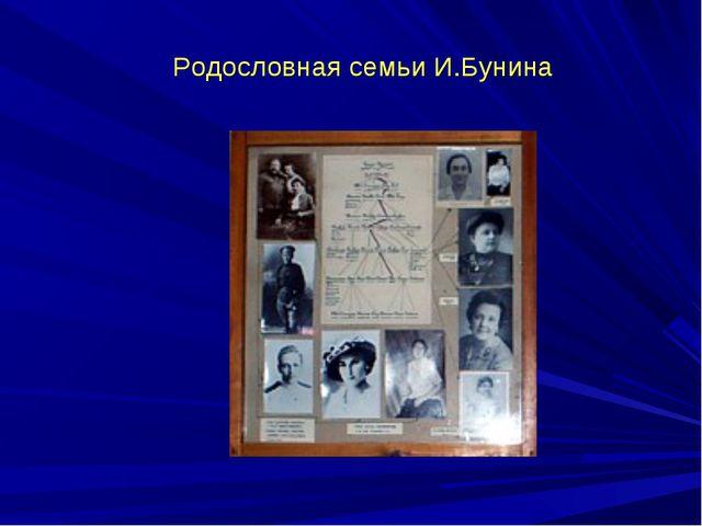 Презентация по литературе на тему Жизнь и творчество И А Бунина  Родословная семьи И Бунина