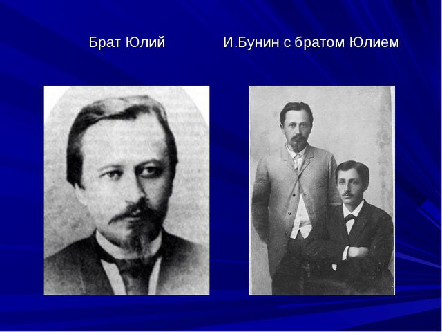 Презентация по литературе на тему Жизнь и творчество И А Бунина  Брат Юлий И Бунин с братом Юлием