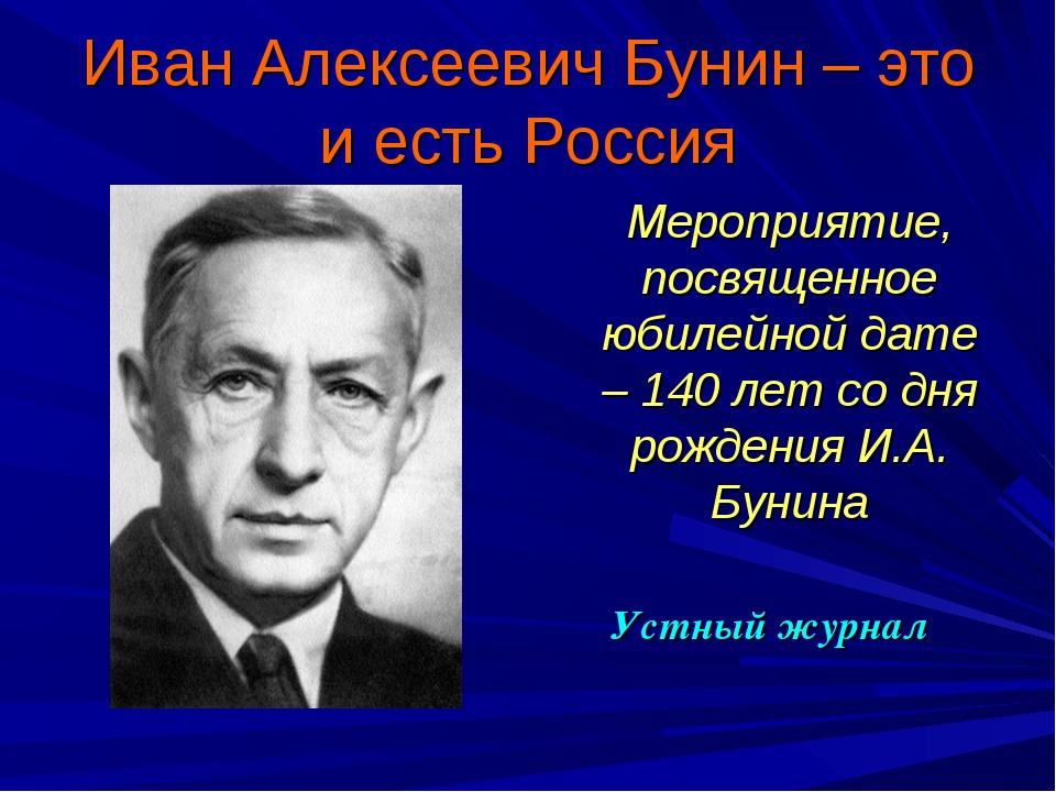 Иван Алексеевич Бунин – это и есть Россия Мероприятие, посвященное юбилейной...