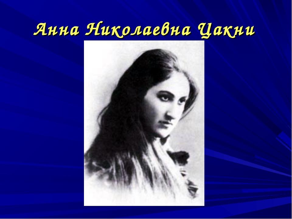 Анна Николаевна Цакни