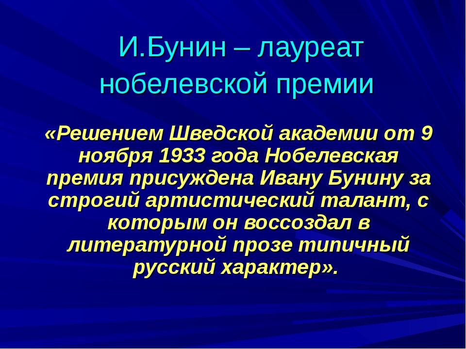 И.Бунин – лауреат нобелевской премии «Решением Шведской академии от 9 ноября...