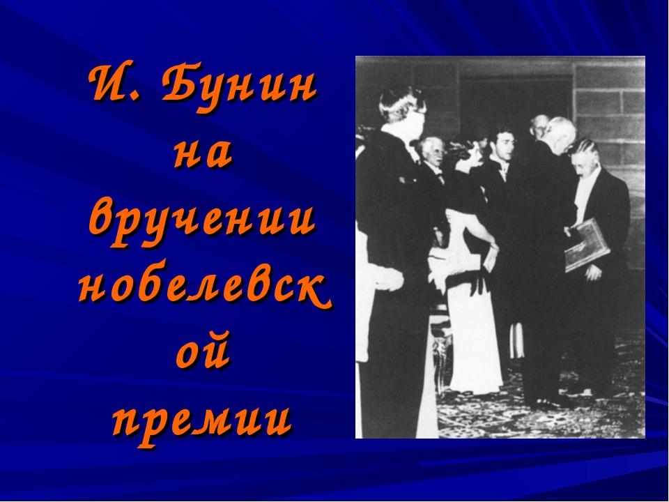 И. Бунин на вручении нобелевской премии