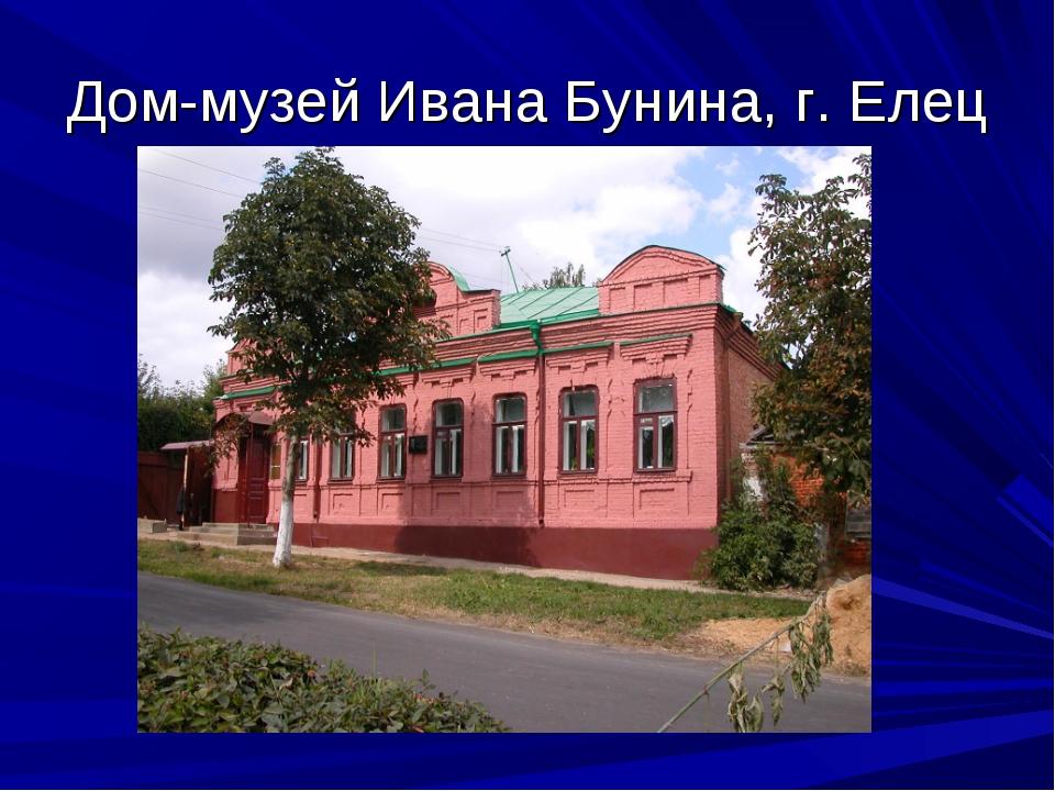 Дом-музей Ивана Бунина, г. Елец