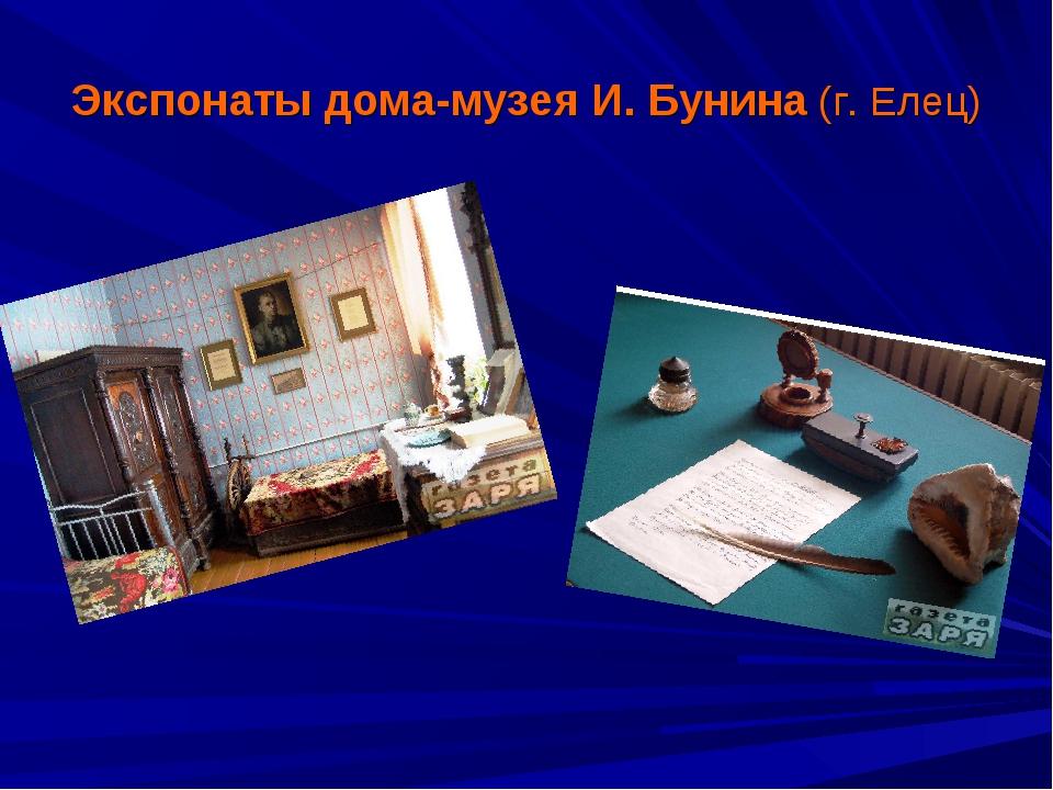 Экспонаты дома-музея И. Бунина (г. Елец)