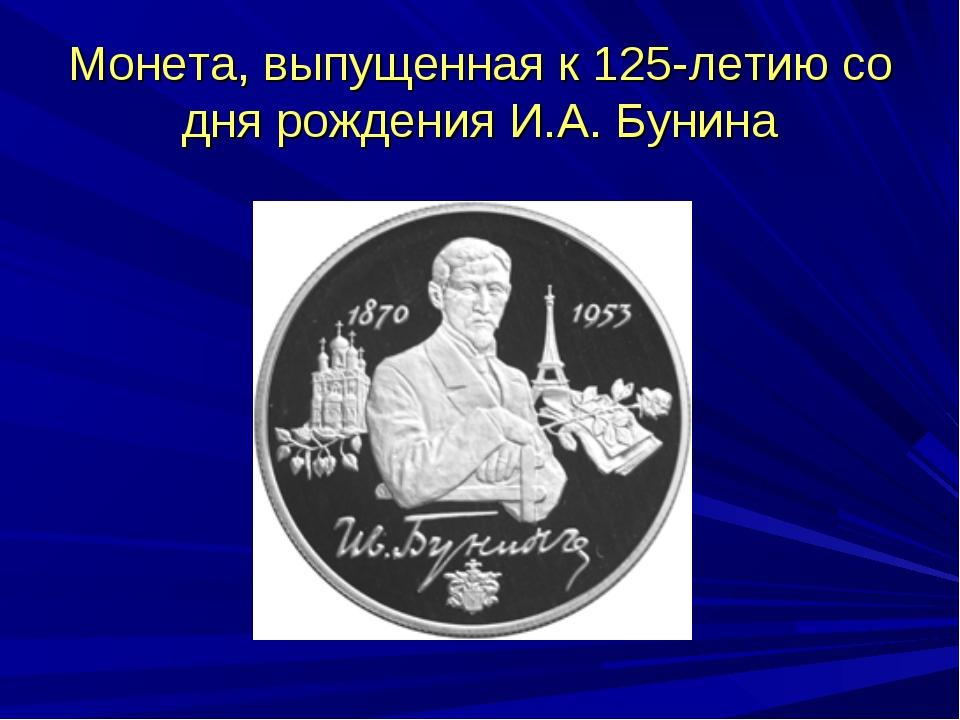 Монета, выпущенная к 125-летию со дня рождения И.А. Бунина