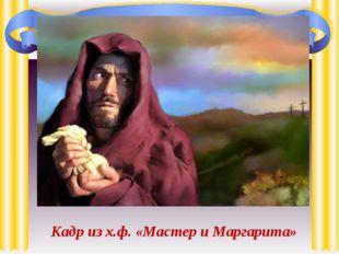 Кадр из х.ф. «Мастер и Маргарита»
