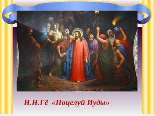 Н.Н.Гё «Поцелуй Иуды»