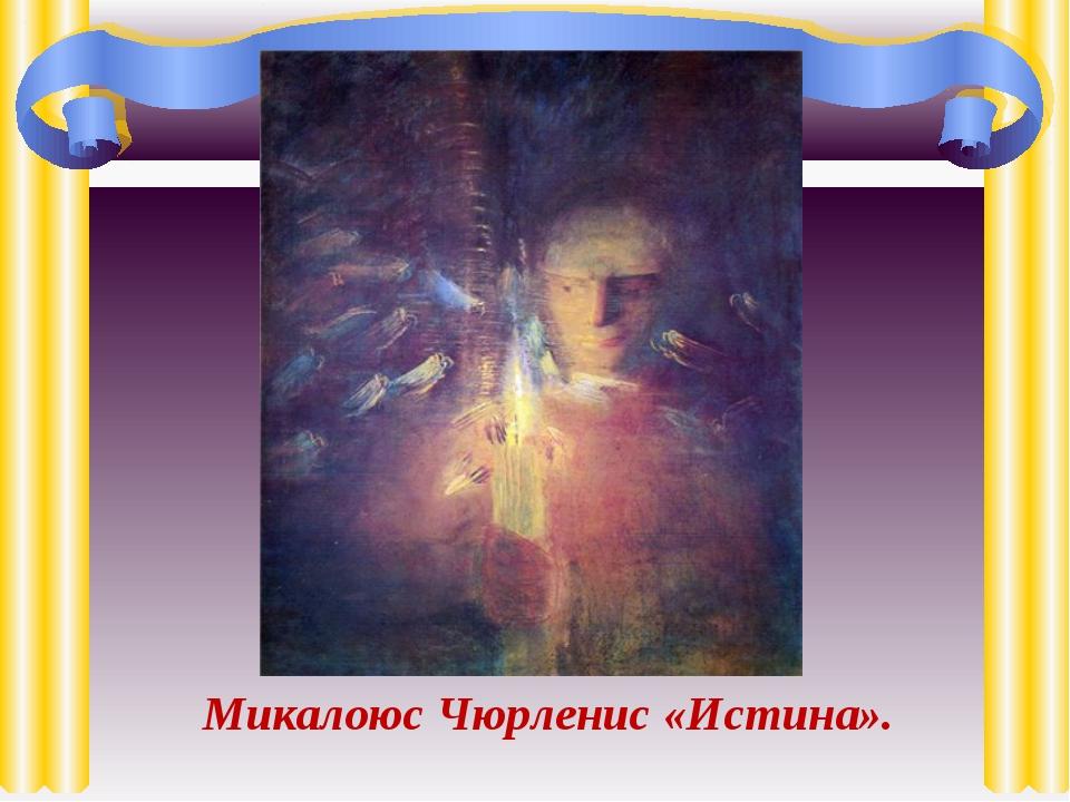 Микалоюс Чюрленис «Истина».