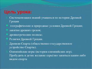 Цель урока: Систематизация знаний учащихся по истории Древней Греции географи