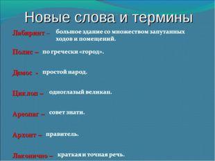 Новые слова и термины Лабиринт – Полис – Демос - Циклоп – Ареопаг – Архонт –
