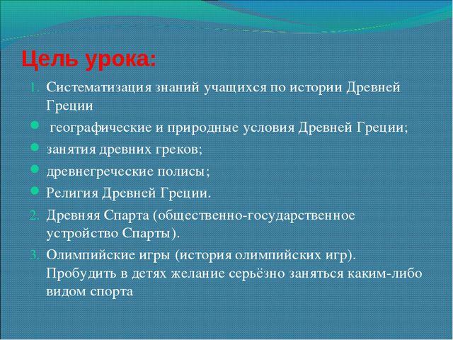 Цель урока: Систематизация знаний учащихся по истории Древней Греции географи...