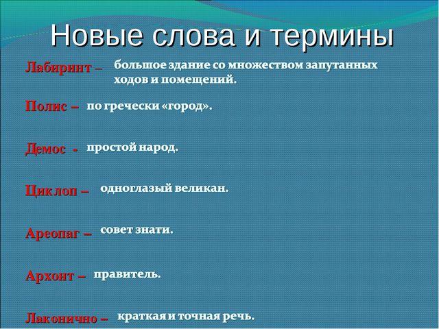 Новые слова и термины Лабиринт – Полис – Демос - Циклоп – Ареопаг – Архонт –...