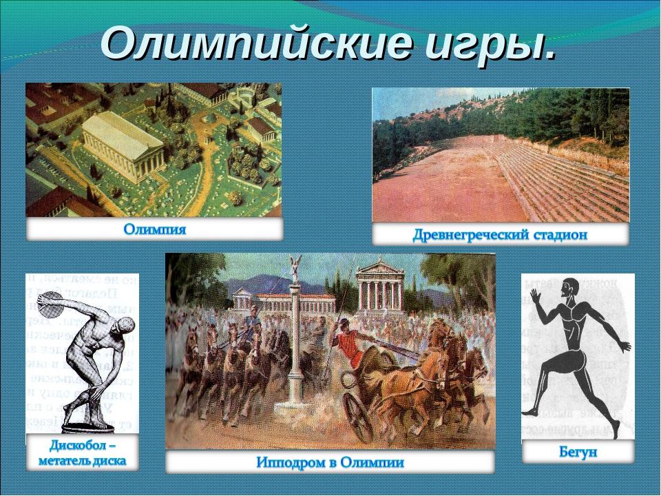 Олимпийские игры.