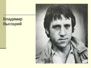 Владимир Высоцкий *