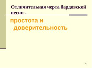 Отличительная черта бардовской песни - простота и доверительность *