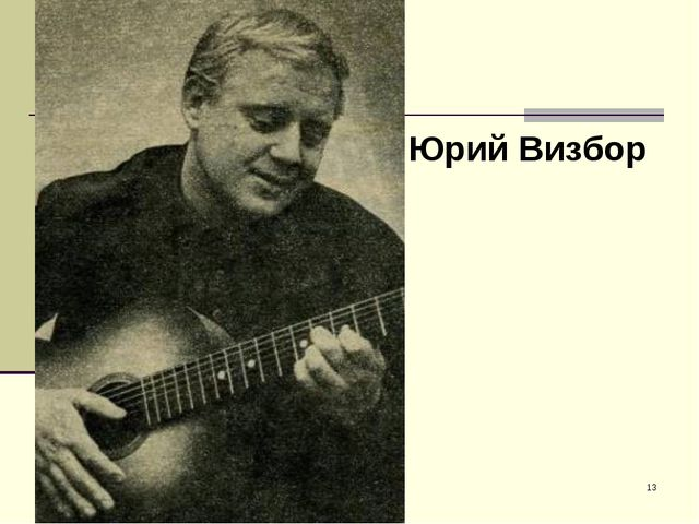 Юрий Визбор *